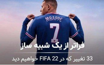 فراتر از یک شبیه ساز؛ 33 تغییر که در FIFA 22 خواهیم دید