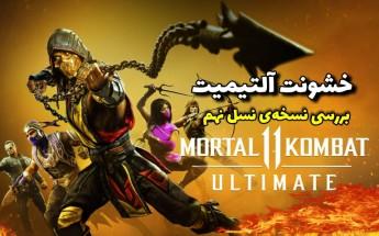 نقد و بررسی بازی Mortal Kombat 11 Ultimate (نسخه نسل نهم)