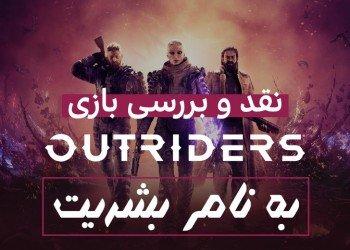 نقد و بررسی بازی Outriders